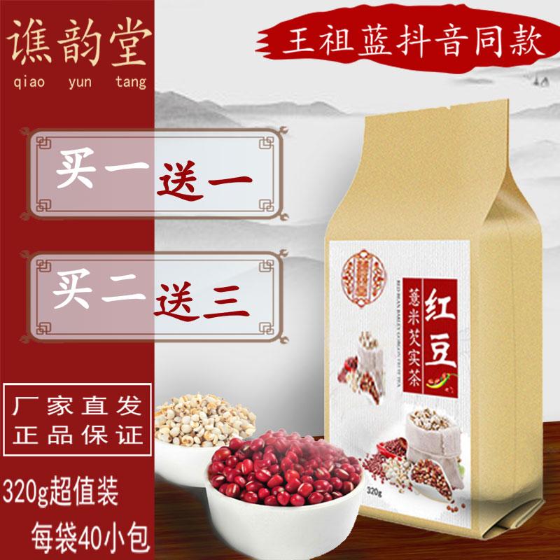 红豆薏米祛湿茶霍思燕同款男性女性茨实除排牌王祖蓝去湿茶湿气重