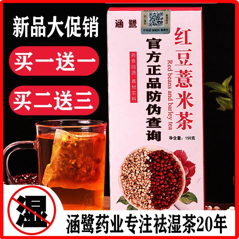 濕气重红豆薏米祛濕茶男性女性小赤豆薏仁米湿热霍思燕同款去濕茶