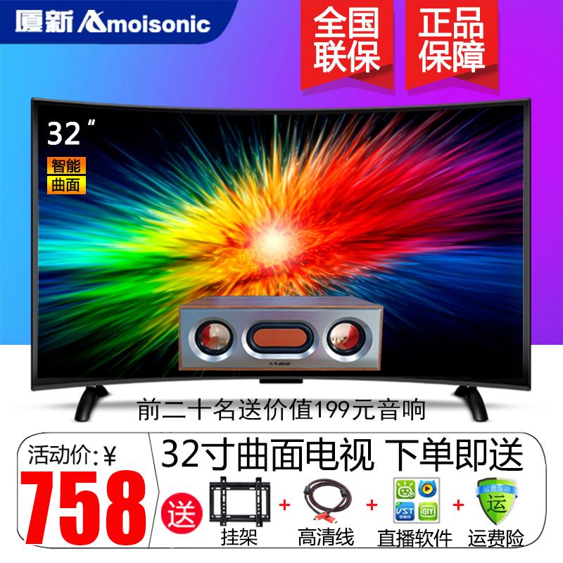 厦新 32寸曲面屏40超高清4K智能50网络wifi液晶电视机家电55 特价