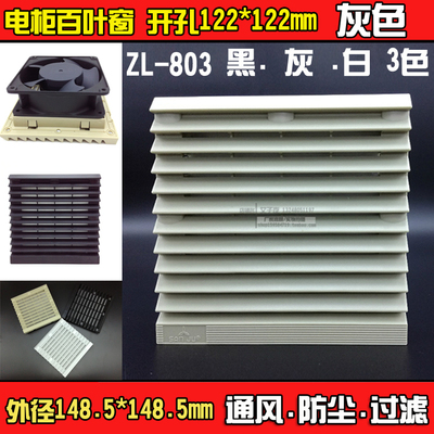 Dust cover of power distribution cabinet, ventilation fan, control cabinet, electric box, plastic shutters, ventilation filter group ZL803 122