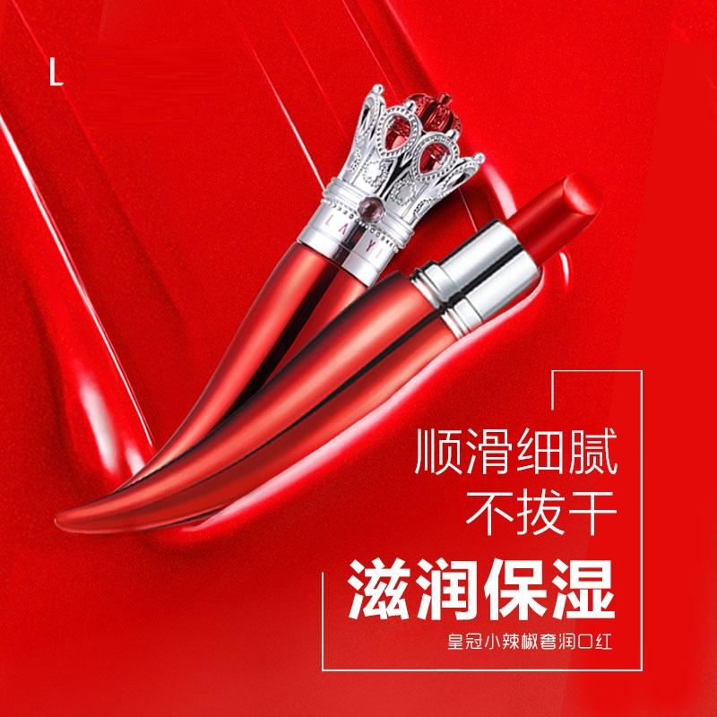 皇冠小辣椒罗布丁口红适合黄皮肤的小众品牌显白萝卜丁正品官方