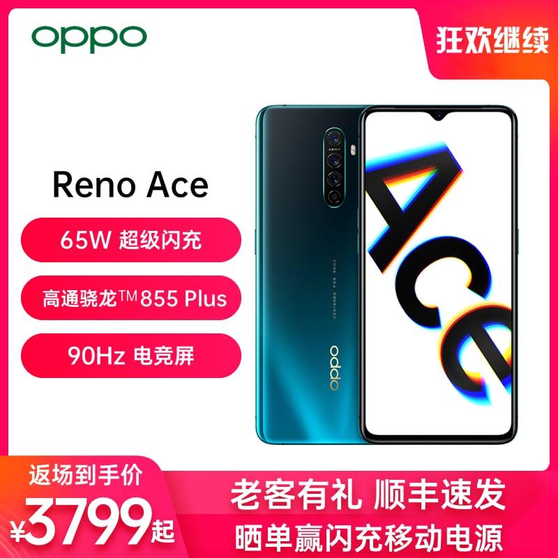 【返场特惠】OPPO Reno Ace骁龙855plus游戏手机90Hz全面屏超级闪充官方旗舰店opporeno