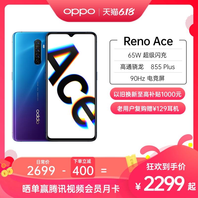 【6.5下单减200元 到手价2299起】OPPO Reno Ace骁龙855plus智能游戏手机90Hz全面屏65W超级闪充opporenoace