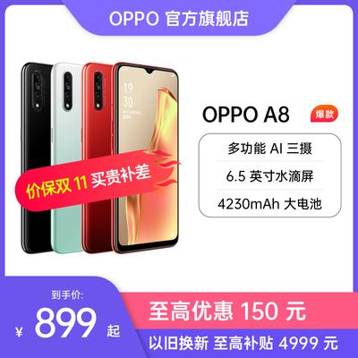 【至高优惠150】 OPPO A8 4230mAh大电池 128G大内存 OPPO手机官方旗舰店 老人机 oppoa8手机