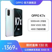 至高优惠130元OPPOK7x5G手机闪充学生游戏老年智能大电池手机oppo手机官方旗舰店官网正品新款oppok7x