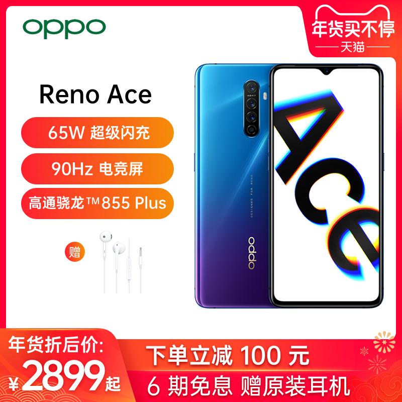 【下单立减100赠耳机】OPPO Reno Ace骁龙855plus智能游戏手机90Hz全面屏65W超级闪充官方旗舰店renoace r17