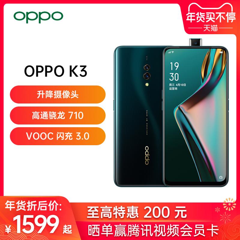 【下单至高减200】OPPO K3全面屏骁龙710屏幕指纹手机智能新品官方游戏手机oppok3 k1 oppor17 r15