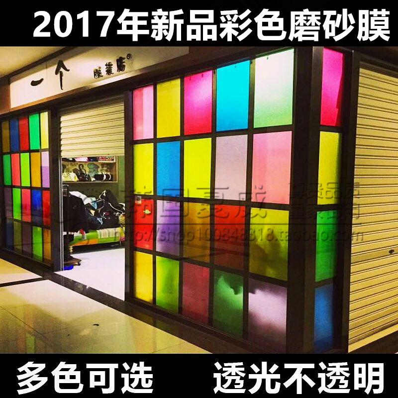 窗户磨砂玻璃贴膜玻璃贴纸透光不透明彩色磨砂膜卫生间办公室家用