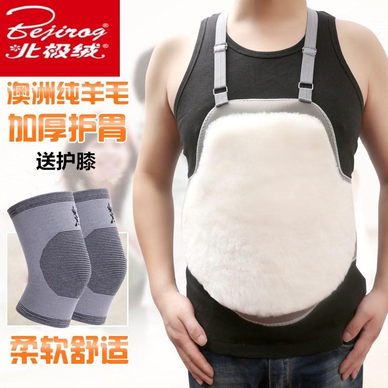 透气薄款纯羊毛护胃肚兜护肚护胸带暖胃皮毛一体冬季保暖护腰男女