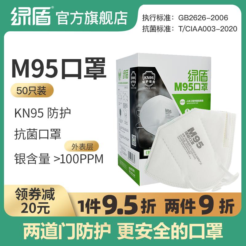 绿盾M95一次性四层抗菌口罩50只装防尘防雾霾颗粒物PM2.5独立包装