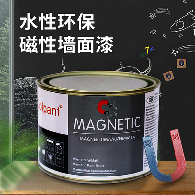 Water-based magnetic paint indoor children's room magnetic paint paint with blackboard paint graffiti toning student mural paint