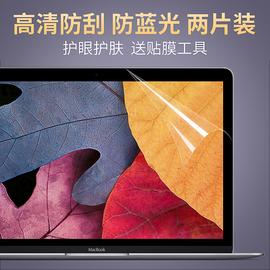 苹果笔记本电脑屏幕膜Macbook保护贴膜2020新款air pro 13 13.3 15 16寸Mac12高清膜防蓝光护眼11全屏保配件图片