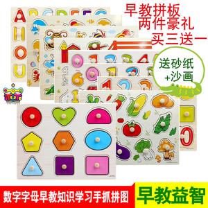 蒙氏早教益智玩具数字母动物手抓板拼板木质儿童宝宝拼图1-2-34岁