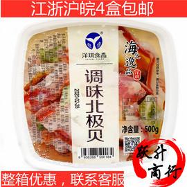 洋琪北极贝沙拉洋琪食品紫菜包饭500g解冻即食江浙沪皖4盒包邮图片