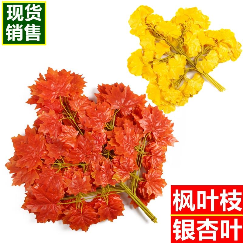 仿真银杏叶枫叶红枫榕树假花假树树枝树藤塑料花叶子绿叶树叶装饰