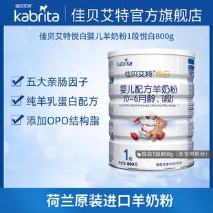 佳贝艾特旗舰官网新生婴儿山羊奶粉0-6月1段悦白800g罐装荷兰正品