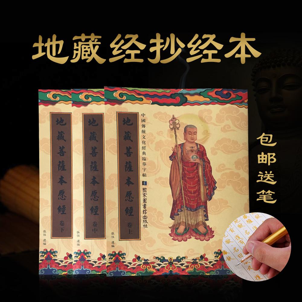 地藏经抄经本地藏菩萨本愿经文手抄本经书硬笔临摹佛经字帖初学者