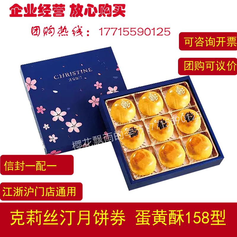 2019克莉丝汀月饼券蛋黄酥158型月饼礼盒提货券月饼票江浙沪用