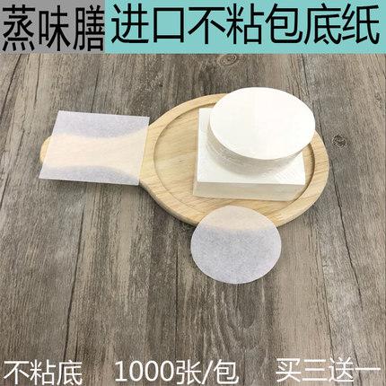 蒸笼纸 垫馒头纸 蒸笼不粘纸 包底纸蒸包子纸馒头纸面包纸 1000张