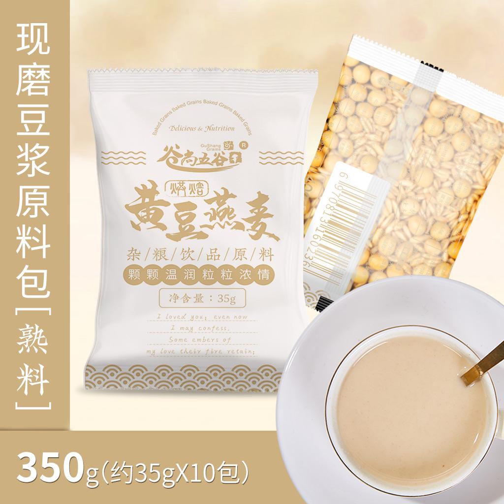 谷尚五谷豆浆原料包黄豆熟五谷杂粮袋装低温烘焙现磨豆浆料包家用
