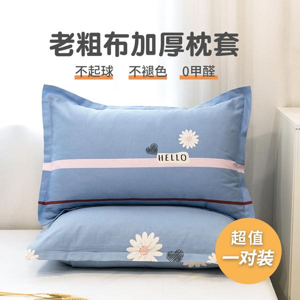 【100%纯棉 老粗布枕套】 一对装单人单个全棉枕头套枕皮枕头家用图片
