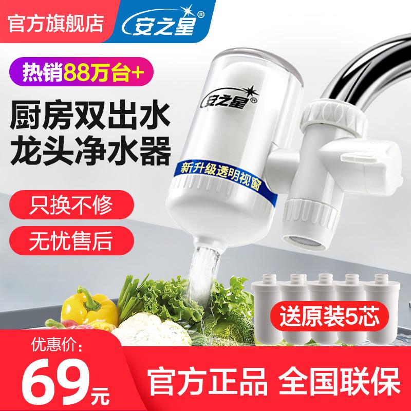 安之星净水器水龙头滤水器家用水龙头过滤器自来水过滤器厨房净化