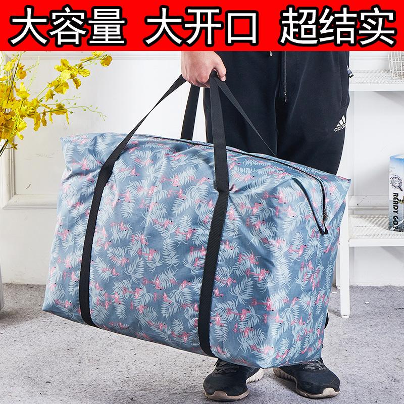 印花棉被收纳袋无异味超大容量搬家袋打包袋手提加厚编织行李袋子