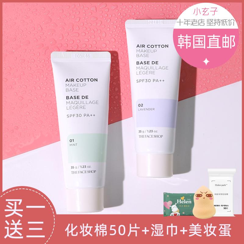 韩国face shop菲诗小铺隔离霜防晒妆前乳打底遮瑕保湿三合一学生