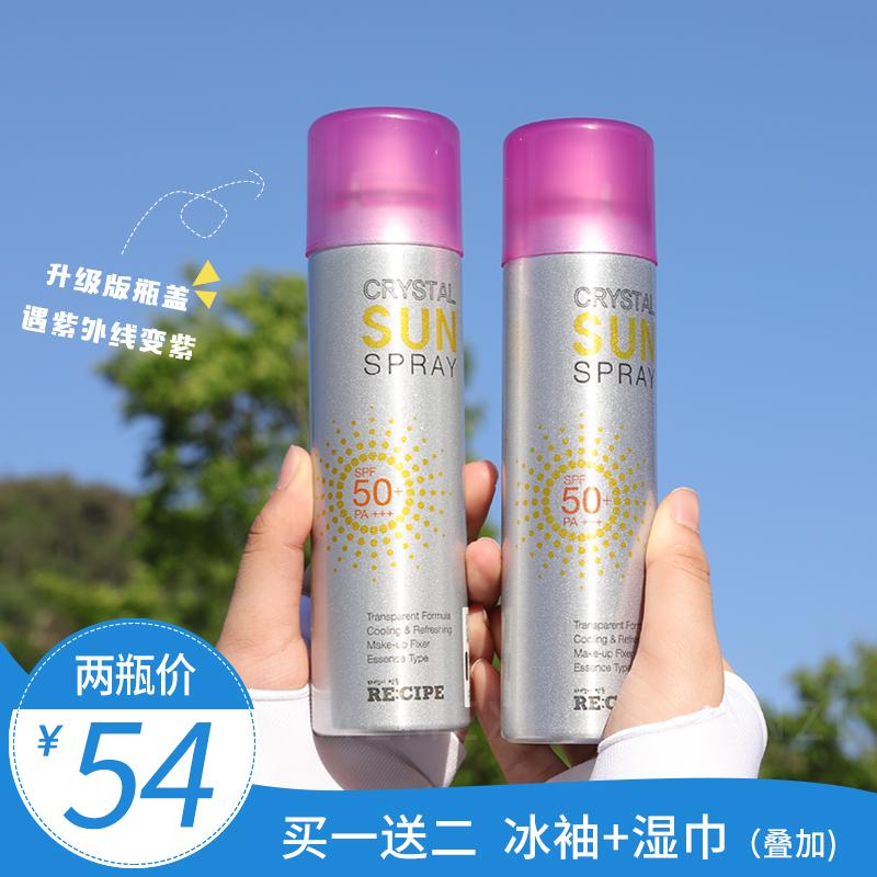(用32元券)韩国RECIPE莱斯壁水晶防晒喷雾防晒霜50+军训男女学生防紫外线