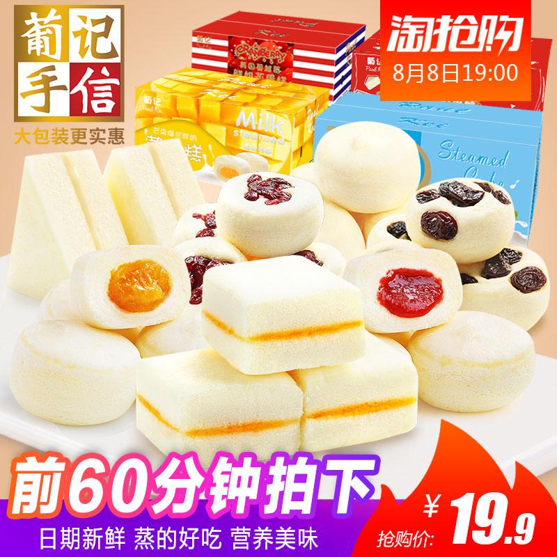 葡�蒸蛋糕�c心1kg食品包�] �A心面包 蛋糕早餐小吃零食大�Y包