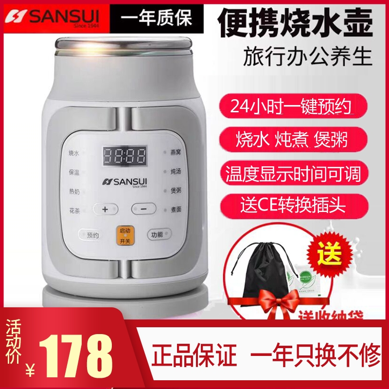 Japanese Shanshui mini electric kettle for business trip abroad convenient heat preservation multi-functional small rice cooker