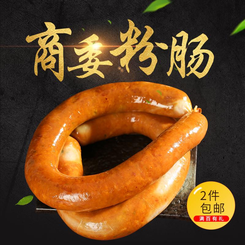 正宗东北哈尔滨商委红肠粉肠哈尔滨特产香肠熏酱熟食当日生产代购