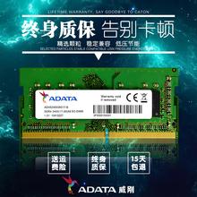 威刚DDR4 2400 2133 2666 8G 4G 16G四代笔记本电脑内存条吃鸡