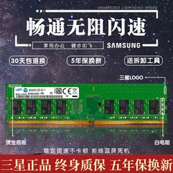 三星4G DDR4 2400 2133 2666 台式机内存条 4GB 2400MHZ原装8G