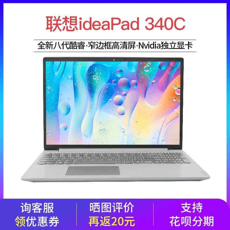 Lenovo/联想 学生超薄游戏本 商务办公 i5笔记本电脑ideapad 340c