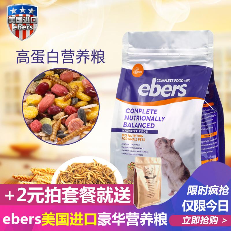 [仓鼠妈妈饲料,零食]【高蛋白营养粮】EBERS进口金丝熊月销量6件仅售19.5元