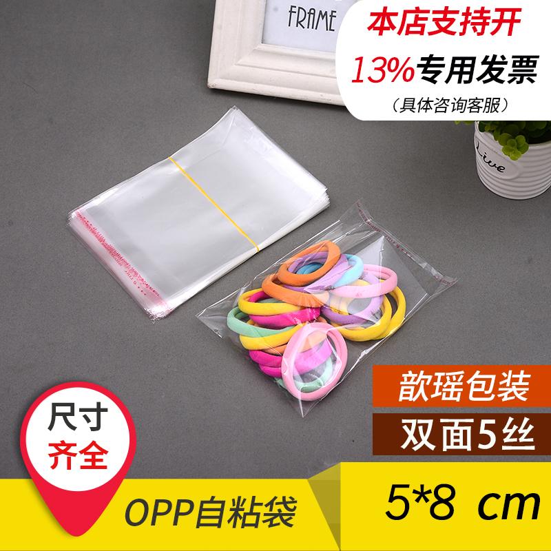 5*8 OPP不干胶自粘袋服装袋包装袋塑料袋透明袋子8元1000个