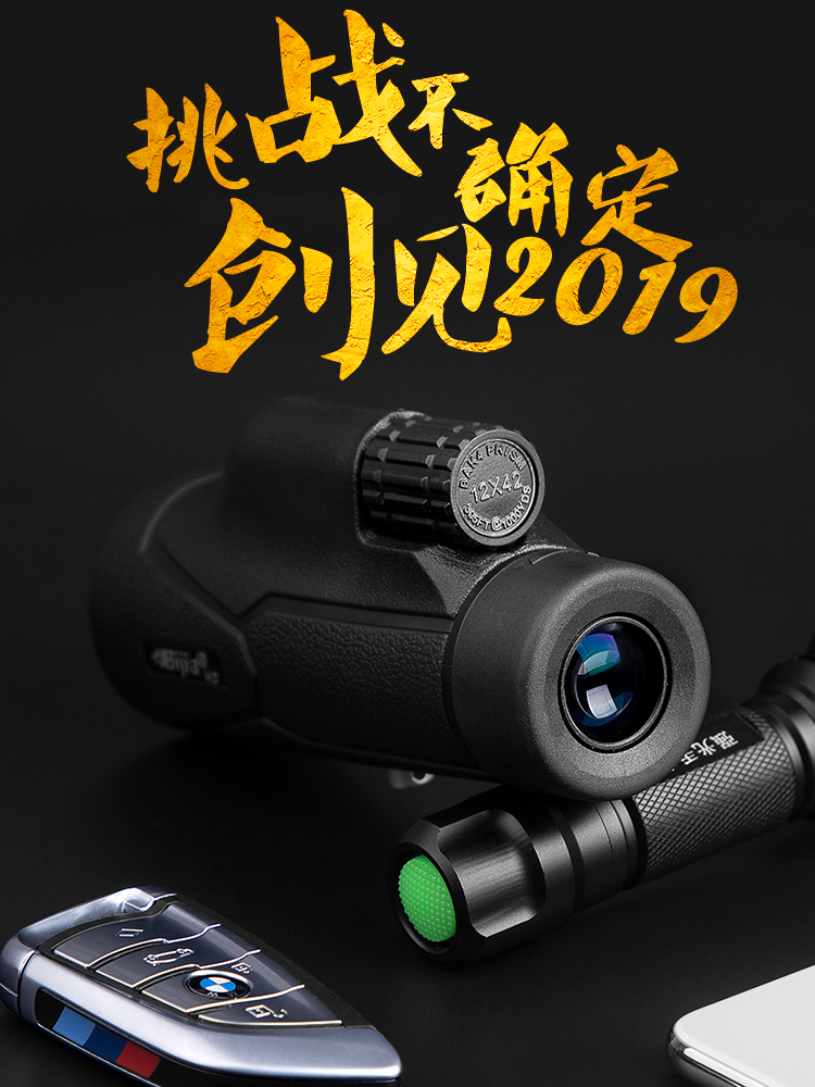 Single tube mobile phone telescope high-definition professional night vision glasses for human body 50 American outdoor concert