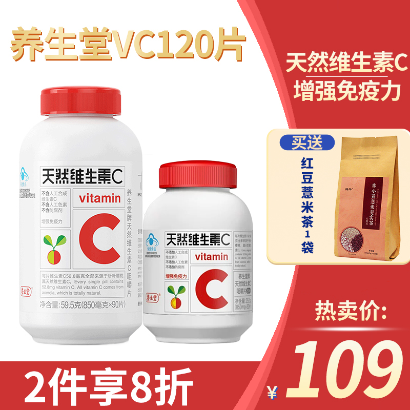 1 free 2 Yangshengtang natural vitamin C chewable tablets adult needle cherry VC buccal tablets non effervescent tablets flagship store