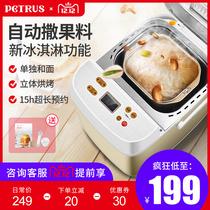柏翠面包机家用全自动撒果料智能和面发酵小型多功能早餐烤吐司机