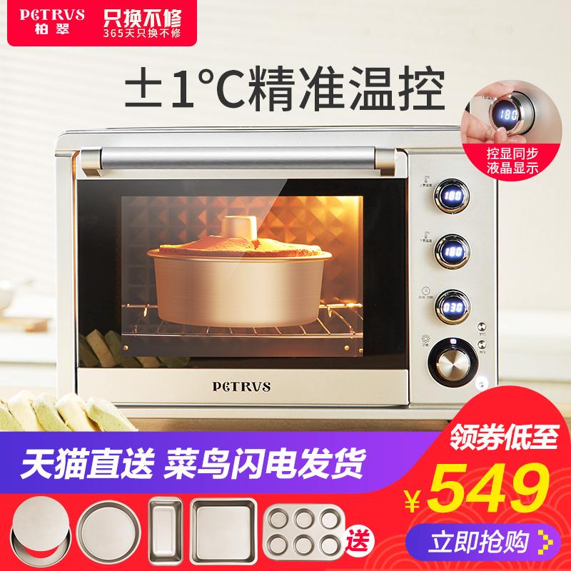 Petrus/柏翠 PE5386烤箱 电子式家用烘焙电烤箱多功能38L升大容量