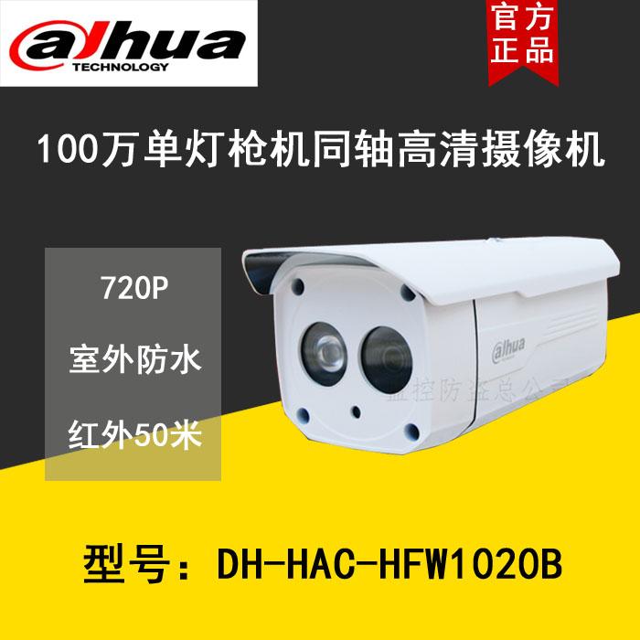 大华100万同轴高清枪机防水室外夜视监控摄像机红外摄像头720P