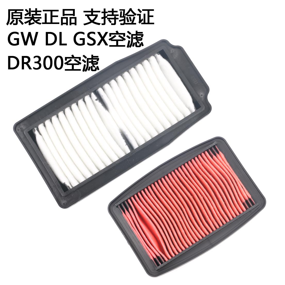 摩托车GW250S/F GSX250R DL250 DR300 空气滤芯空滤原厂正品配件