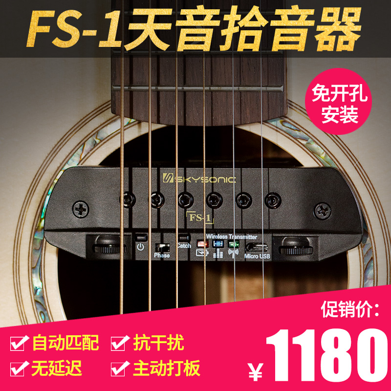 [momomosy] wireless folk song FS-1 guitar pickup