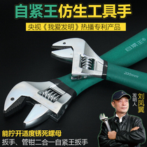 Self-tightening King bionic tool hand multifunctional universal universal open active wrench wrench I love inventing Liu Fengyi