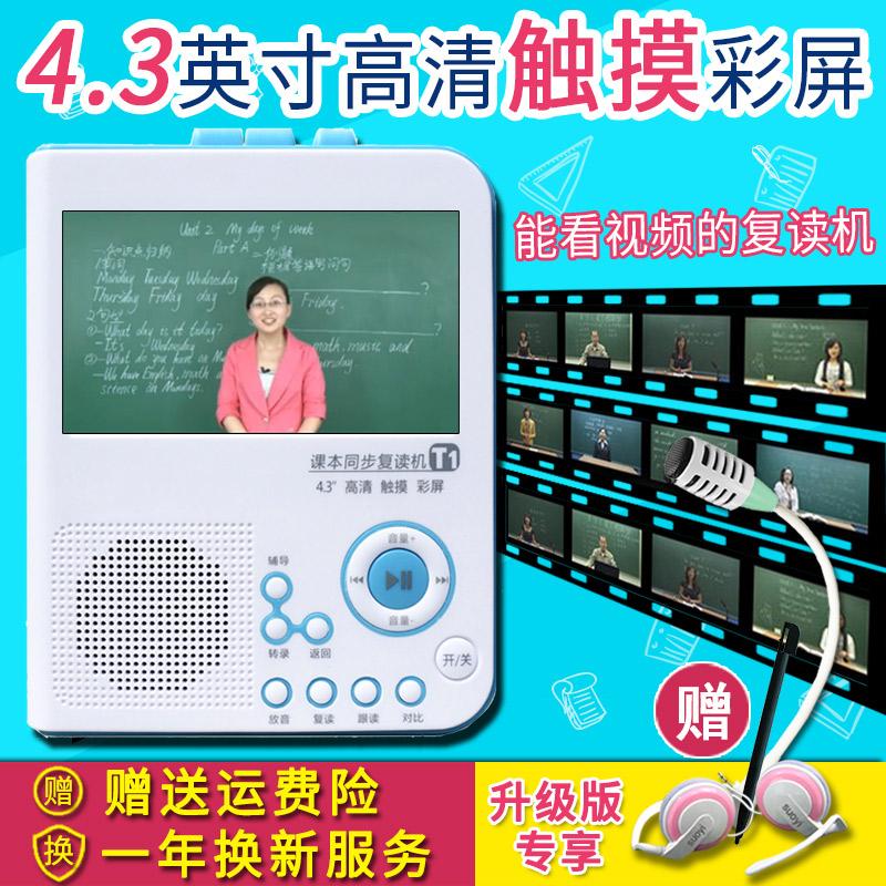 Простота обучения / легко школа код T1 комплекс читать машинально небольшой школа английский магнитная лента трансляция машинально запись машинально