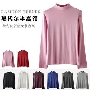莫代爾半高領長袖打底衫大碼寬鬆彈力T恤柔軟韓版秋冬裝新款女裝