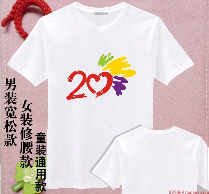班服20班心形彩色图男女款T恤童装小孩成年T恤DIY定制印图印字