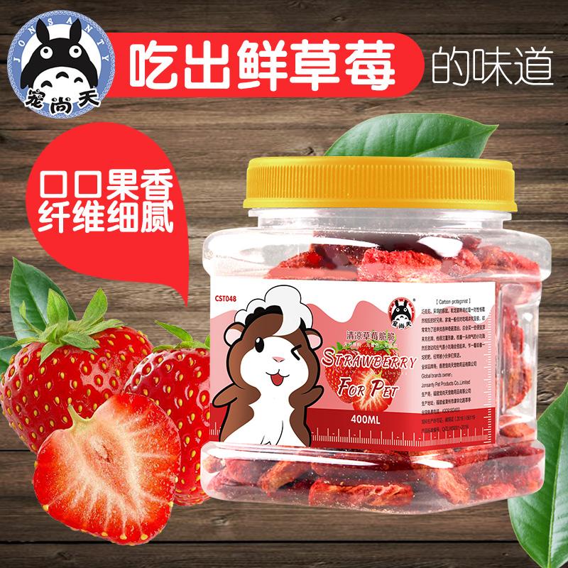 [雨繁宠物用品专营店饲料,零食]宠尚天 宠物零食脆脆草莓干400mlyabo228832件仅售12.8元