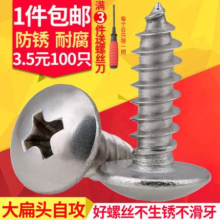 304不锈钢大扁头自攻螺丝M3M4M5M6十字蘑菇头自攻螺丝伞头木螺钉